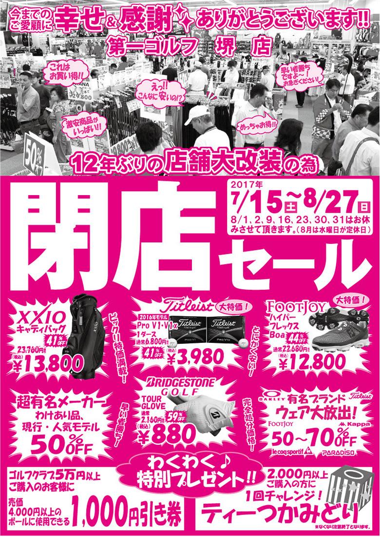 2017sakai-sale2.jpg