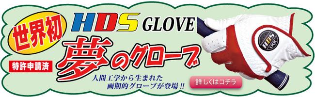 golftaikan-glove650.jpg