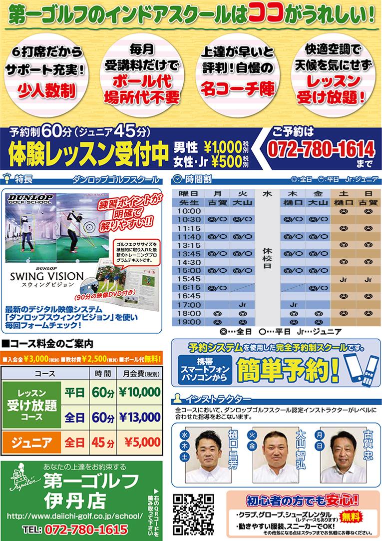 2003-itami-ura.jpg