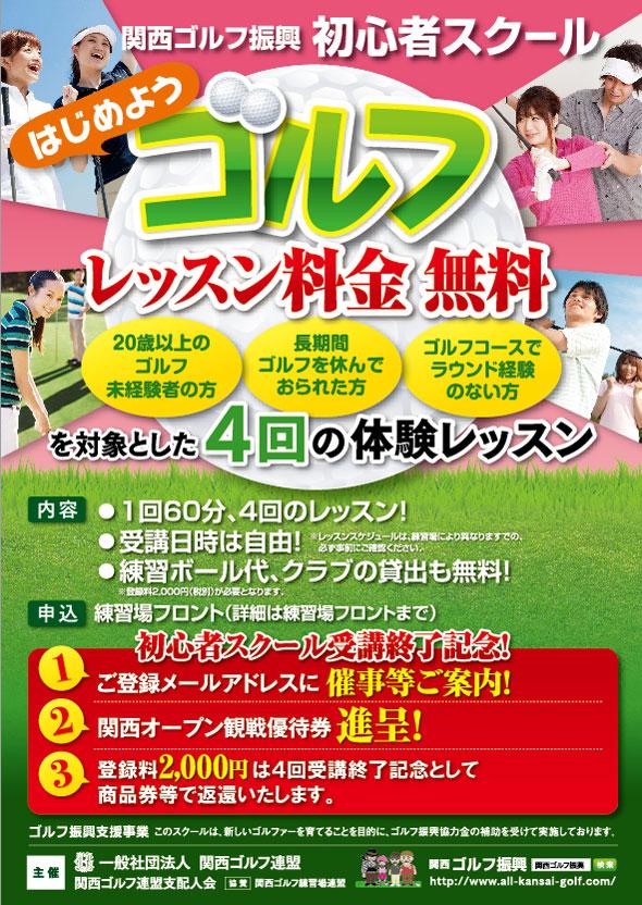 golfschool590.jpg