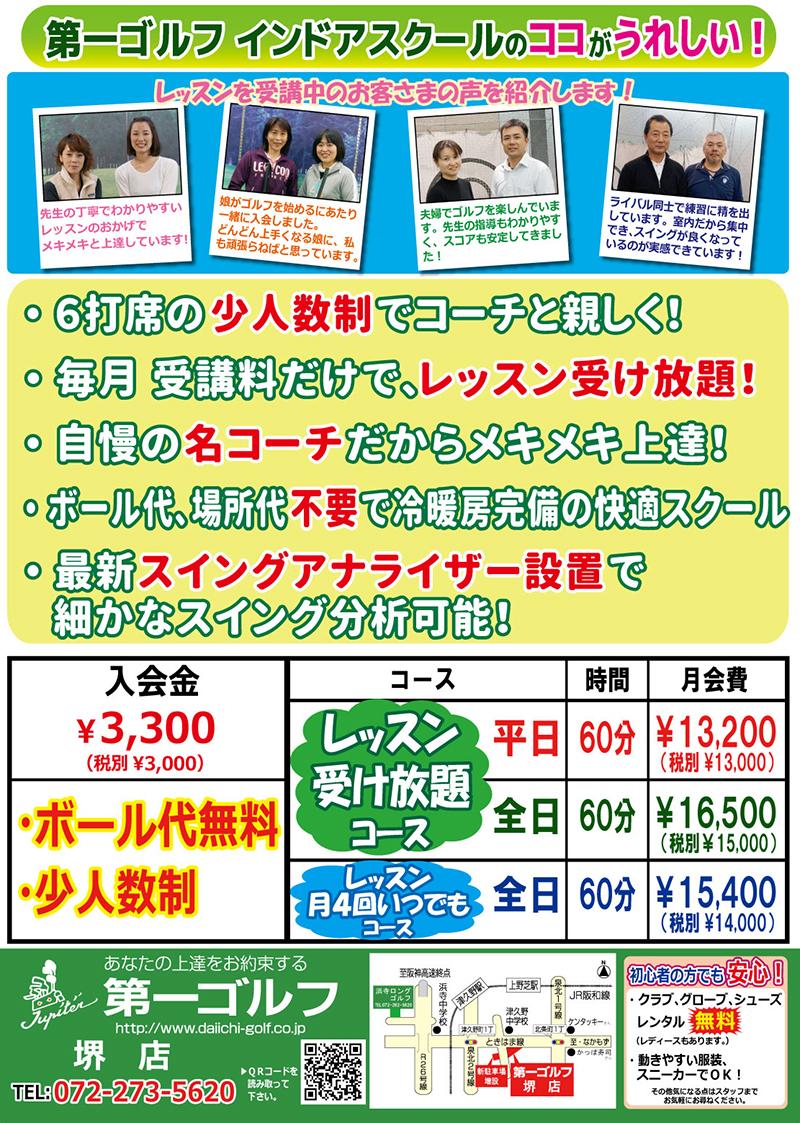 sakai-school800.jpg