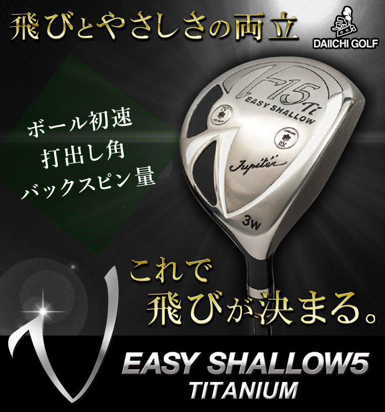 EASY SHALLOW5
