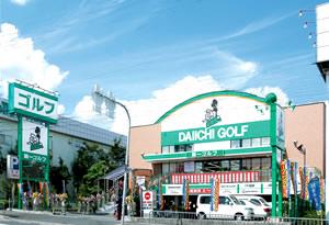 第一ゴルフ箕面北摂店