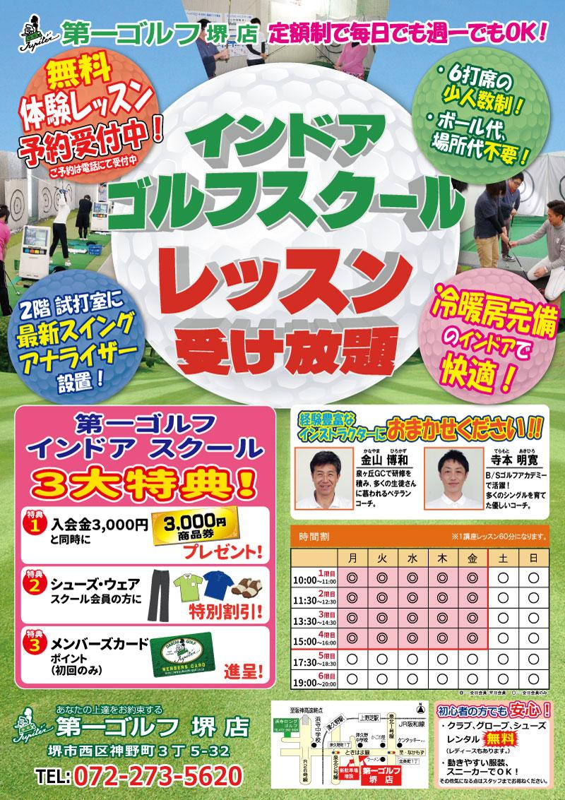 sakai-school-1808_800.jpg