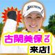 第一ゴルフ55周年記念イベント!古閑美保プロ来店!!