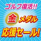 ゴルフ復活!金メダル応援セール 開催! 6/25(土)~7/10(日)迄