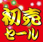 2017年初売セール開催!1/1(日)10時スタート! 【セール期間】1/1(日)~9(月)迄