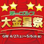 2019GWセール! 大金星祭 開催!! 4/27(土)~5/6(月・祝)迄