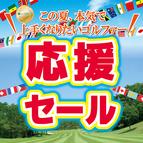 この夏、本気で上手くなりたいゴルファーへ 応援セール!! 6/19(土)~7/4(日)迄