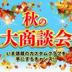 秋の大商談会 開催!! 10/16(土)~10/31(日)迄